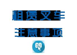 濰坊叉車租(zu)賃(lin)